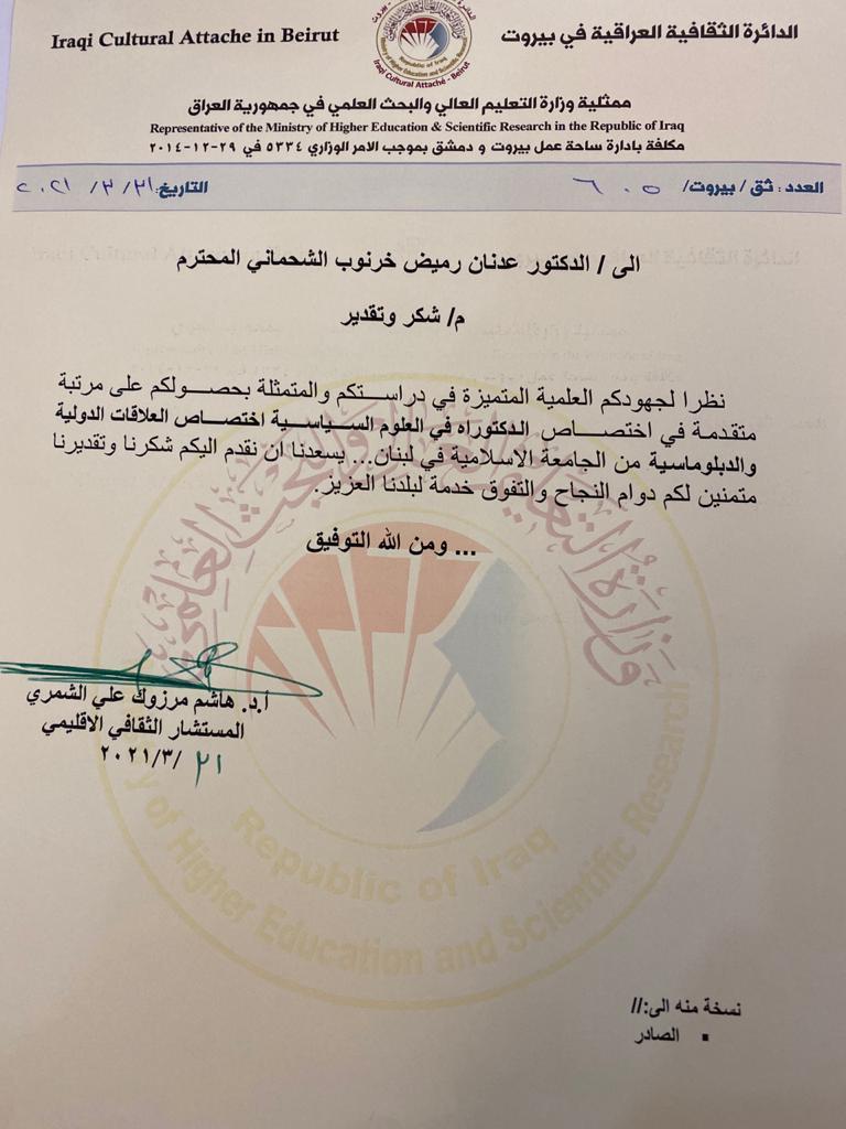 شهادة شكر وتقدير للشيخ عدنان الشحماني